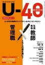 総合教育技術 増刊 U-40教育技術【電子書籍】[ 教育技術編集部 ]