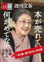 本が売れて、何がめでたい 佐藤愛子の世界【文春e-Books】【電子書籍】