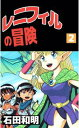 レニフィルの冒険2【電子書籍】 石田和明