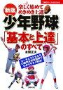 新版 少年野球「基本と上達」のすべて【電子書籍】[ 本間 正夫 ]