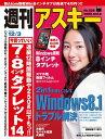 週刊アスキー 2013年 12/3号【電子書籍】[ 週刊アスキー編集部 ]