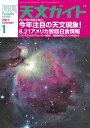天文ガイド2017年1月号【電子書籍】[ 天文ガイド編集部 ]