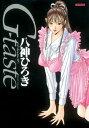 G-taste(5)【電子書籍】[ 八神ひろき ]