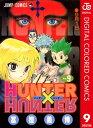 HUNTER×HUNTER カラー版 9【電子書籍】[ 冨樫...