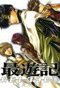 最遊記RELOAD(5)【電子書籍】[ 峰倉かずや ]...