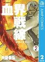 血界戦線ー世界と世界のゲームー 2【電子書籍】[ 内藤泰弘 ...