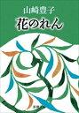花のれん(新潮文庫)【電子書籍】[ 山崎豊子 ]