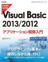 ひと目でわかるVisual Basic 2013/2012 アプリケーション開発入門【電子書籍】[ 池谷京子 ]