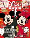 ディズニーファン 2020年 2月号【電子書籍】