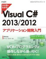 ひと目でわかるVisualC#2013/2012アプリケーション開発入門