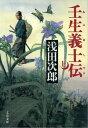 壬生義士伝(上) 【電子書籍】[ 浅田次郎 ]