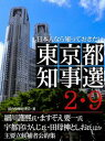日本人なら知っておきたい 東京都知事選2・9【電子書籍】[ 国内情勢研究会 ]