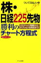 株・日経225先物勝利の2パターンチャート方程式【電子書籍】[ ついてる仙人 ]