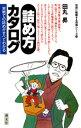 初段に挑戦する将棋シリーズ 詰め方カタログ【電子書籍】[ 田丸昇 ]
