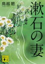 漱石の妻【電子書籍】[ 鳥越碧 ]