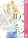 吹彩ーSUISAIー 3【電子書籍】[ 雪丸もえ ]