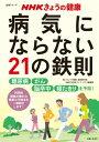 NHKきょうの健康 病気にならない21の鉄則「糖尿病」「がん」「脳卒中」「寝たきり」を予防!【電子書籍】[ 「きょうの健康」番組制作班 ]