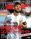 ワールドサッカーダイジェスト 2018年6月21日号【電子書籍】