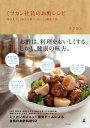 ミツカン社員のお酢レシピ 毎日大さじ1杯のお酢で、おいしく健康生活【電子書籍】[ ミツカン ]