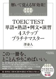 TOEIC TESTñ�좪�ϸ좪��ʸ���齬4���ƥåץץ���ʥޥ�����