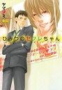 ひみつのセフレちゃん(1)【電子書籍】[ ヤマヲミ ]