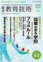 総合教育技術 2016年 5月号【電子書籍】[ 教育技術編集部 ]