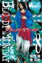 BLOODY MONDAY(8)【電子書籍】[ 龍門諒 ]