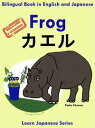 Bilingual Book in English and Japanese with Kanji: Frog - カエル. Learn Japanese Series【電子書籍】[ Pedro Paramo ]