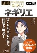 Webô���Ԥ�Ǻ�ߡ�������衪 ���ʸ�Ŀͥͥ��ꥨ Vol.2 �𥷥�vsWeb�ޡ���Ʈ����