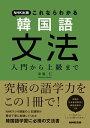 NHK出版 これならわかる 韓国語文法 入門から上級まで【電子書籍】[ 中島仁 ]