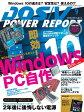 DOS/V POWER REPORT 2015年9月号【電子書籍】