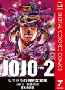 ジョジョの奇妙な冒険 第2部 カラー版 7【電子書籍】[ 荒...