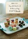 氣仙えりかのフェイクスイーツテクニック&アイデアBook【電子書籍】[ 氣仙えりか ]