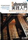Subversion実践入門:達人プログラマに学ぶバージョン管理 第2版【電子書籍】[ MikeMa