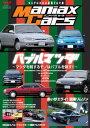自動車誌MOOK Maniax Cars Vol.01【電子書籍】 三栄書房