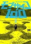 モブサイコ100(2)【電子書籍】[ ONE ]