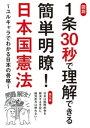 図説 1条30秒で理解できる簡単明瞭!日本国憲法〜ユルキャラでわかる日本の骨格〜【電子書籍】[ 日本国憲法研究会 ]