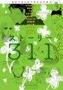 漫画で描き残す東日本大震災 ストーリー311 あれから3年【電子書籍】[ ひうら さとる ]