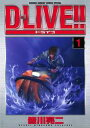 DーLIVE!!(1)【電子書籍】[ 皆川亮二 ]