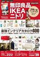 ショッピングインテリア 無印良品IKEAニトリお買い得インテリアベストバイガイド【電子書籍】