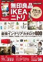 無印良品IKEAニトリお買い得インテリアベストバイガイド【電子書籍】