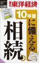 10年後に備える相続週刊東洋経済eビジネス新書No.84【電子書籍】