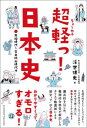 外語, 學習參考書 - 超軽っ!日本史【電子書籍】[ 浮世博史 ]