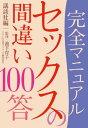 完全マニュアル セックスの間違い100答【電子書籍】[ 講談社 ]
