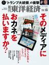 週刊東洋経済 2016年11月19日号【電子書籍】