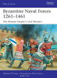 Byzantine Naval Forces 1261?1461The Roman Empire's Last Marines【電子書籍】[ Dr Raffaele D'Amato ]