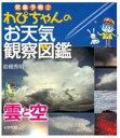 気象予報士わぴちゃんのお天気観察図鑑 雲と空【電子書籍】[ 岩槻秀明 ]