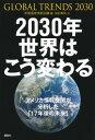 2030年 世界はこう変わる アメリカ情報機関が分析した「17年後の未来」【電子書籍】[ 米国国家情