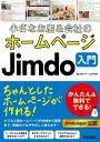小さなお店&会社のホームページ Jimdo入門【電子書籍】[ 藤川麻夕子 ] - 楽天Kobo電子書籍ストア