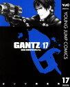 GANTZ 17【電子書籍】[ 奥浩哉 ]...
